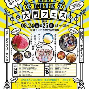 8/24(土) 臨時休業のお知らせ&大門フェス2019開催のお知らせ!
