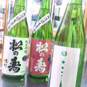 松の寿/ 純吟生-三つ