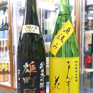 """""""春"""" 咲け- 酒-"""