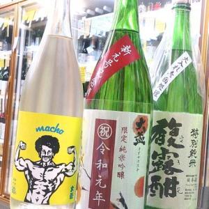 大盃/ 新元号記念酒・macho雄町