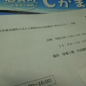 10/16なんでも顔出すぜぇ~~~in役場