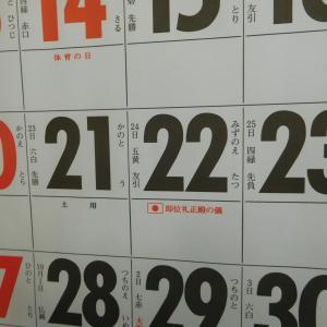 10/22 今日の問題です^^