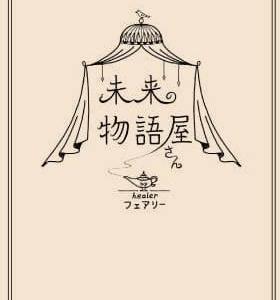 11月1日は、同業の方も癒されに来てくれる「横浜ヒーリングマーケット」へ☆