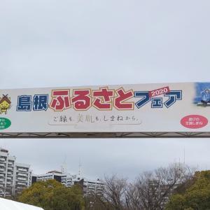 島根フェア★