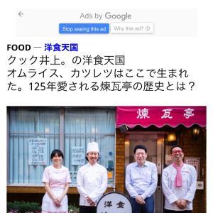 創業125年の老舗洋食の、あんな歴史こんな歴史