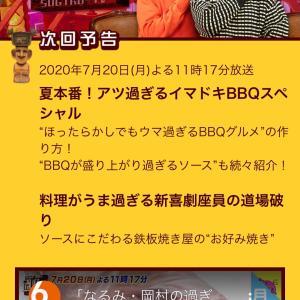 7/20(月)夜23:17〜 【なるみ・岡村の過ぎるTV】@ABC朝日放送