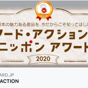 「フード・アクション・ニッポン アワード 2020」オンライン表彰式