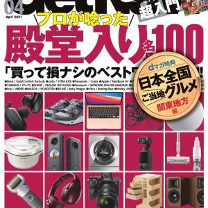 雑誌『GetNavi』「プロが選んだ殿堂入り100銘品」