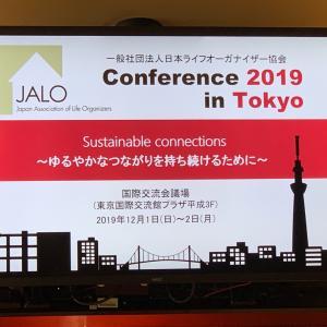 JALOカンファレンス 人生100年時代に欠かせない「人との繋がり」を考える