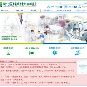 新型コロナウイルスに対する情報の精査と見極め
