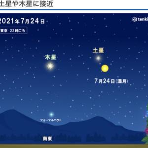満月と天体ショー