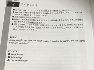 英検一次おわりました。。。