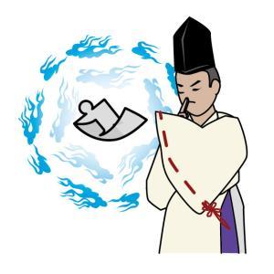 「日本の結界」 を読んで 水の陰陽師安倍成道著 その1