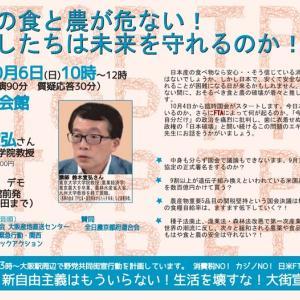 10/6(日)10時~日本の食と農が危ない!わたしたちは未来を守れるのか@PLP会館