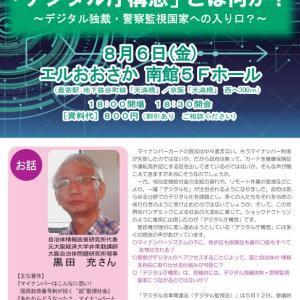 8/6(金)18時半~「デジタル庁構想」とは何か?― 戦争あかん!ロックアクション