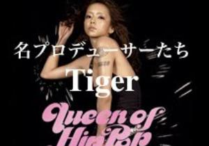 Tiger 女性プロデューサー Month