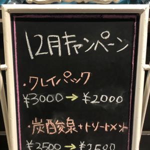 ☆キャンペーン