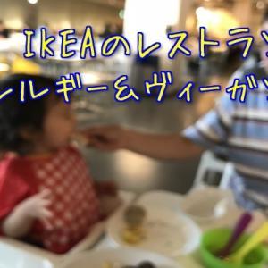 IKEAのレストランはアレルギー対応&ベジタリアンOK!でも不便!