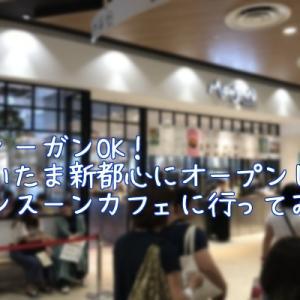 モンスーンカフェはベジ対応!新オープンのコクーン埼玉に行ってきた