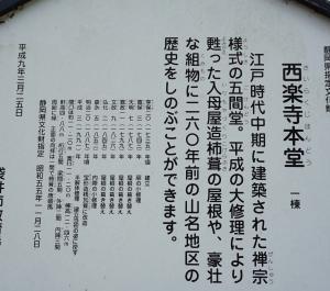 第3095回 西楽寺(さいらくじ)真言宗/静岡県袋井市春岡