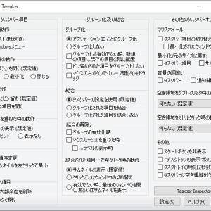 7+ Taskbar Tweakerが地味ながら便利