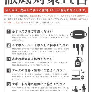 【重要】ハロー!パソコン教室イトーヨーカドー弘前校 営業再開のお知らせ
