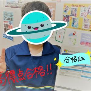 学割使えます!国際パソコン資格・MOS 試験会場ハローパソコン教室弘前校