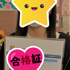 MOS資格★就職でアピールできるパソコン資格!ハローパソコン教室イトーヨーカドー弘前校