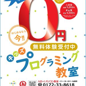 弘前市で小学生向けプログラミングはじめるなら!/ハロー!パソコン教室イトーヨーカドー弘前校