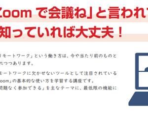ZOOMの使い方なら!ハローパソコン教室イトーヨーカドー弘前校