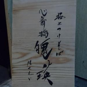 ラグジュアリー空間でいただく極上つけ麺『魄瑛』さん @大阪 心斎橋