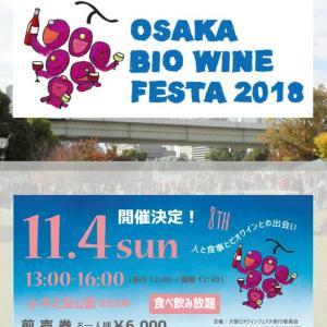 ビオワインとグルメの超おトクなイベント「ビオワインフェスタ」@大阪