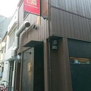 うどん割烹として移転オープン『SANSHU〜讃州』さん @大阪 肥後橋