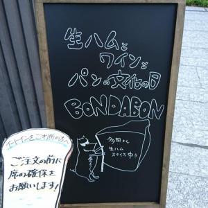 『ル シュクレクール』で『BON DABON』の極上生ハムを楽しむ♪ @大阪 北新地