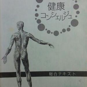 健康コンシェルジュ講座・8月・福山