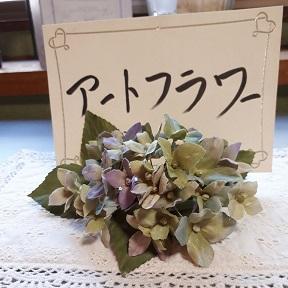 紫陽花の写真立て
