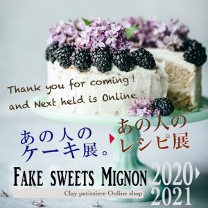お礼&オンライン販売Fake sweets mignon2020→2021「あの人のレシピ展」