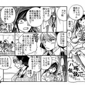 チラシ漫画「八塚一伝説(25)」