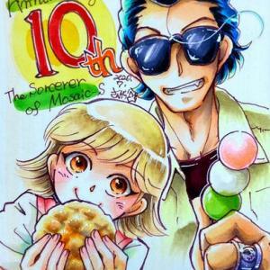 小説10周年!
