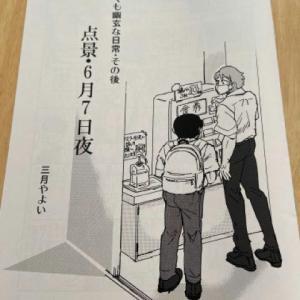 北海道コミティア13委託品案内