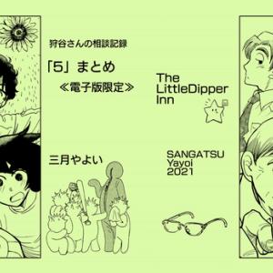 【pdf版】狩谷さんの相談記録「5」まとめ、出しました