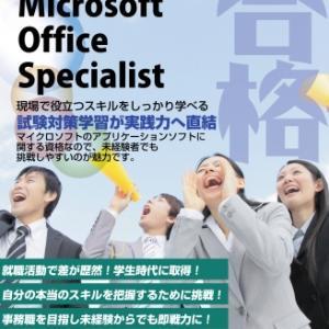 甲府昭和校でMOS資格を取得!