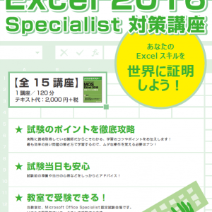 【パソコン資格・MOS】Excel(エクセル)資格対策講座!