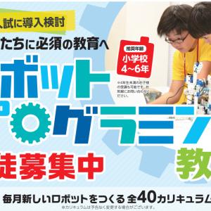 【ロボットプログラミング教室】1月生募集中!【2021年】