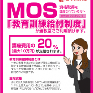 教育訓練給付制度を利用してお得にMOSを取得しよう!