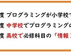 甲府昭和で!小学生のためのプログラミング講座☆受講生募集中☆