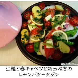減塩料理 生鮭と春野菜のタジン