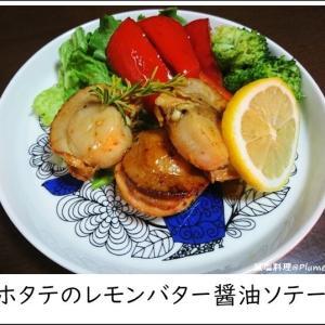 減塩料理 レモンバター醤油