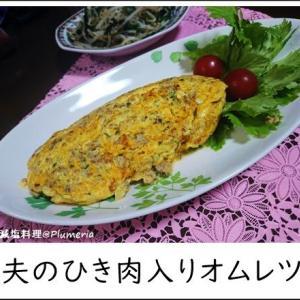 減塩料理 「夫の」卵三選
