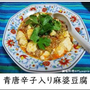 減塩料理 青唐辛子入り麻婆豆腐
